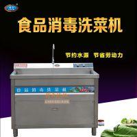 果蔬清洗消毒机器中大型商用清洗蔬菜消毒的机器洗菜机