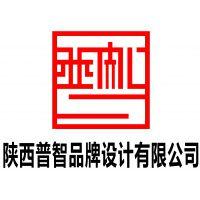 西安普智广告文化传播有限公司