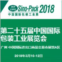 2018第二十五届中国国际包装工业展览会(Sino-Pack2018)