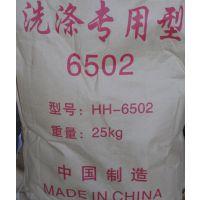 供应增稠剂,表面活性剂,洗涤剂,净洗剂6502粉