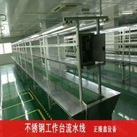 定做不锈钢流水线 装配生产线 不锈钢流水线工作台 电子生产线正隆鑫