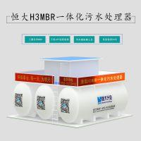 恒大一体化农村污水处理器H3MBR-100H 设备保用20年