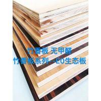竹香板 无醛板 竹纤维板 环保板