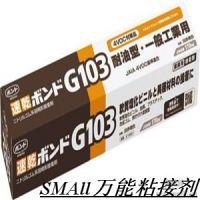 东莞小溪现货供应 KONY BOND G103 万能型粘接胶
