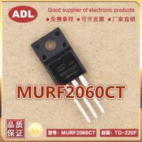 奥德利 MURF2060CT 20A600V 共阴共阳配对 快恢复二极管 进口芯片