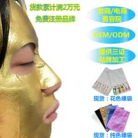 金箔面膜黄金面膜补水特润超导补水面膜化妆品oem贴牌加工厂家