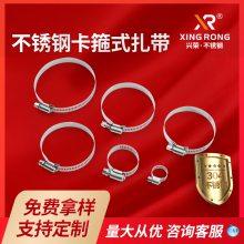各类规格优质光亮不锈钢喉箍_卡箍_抱箍XR-HC系列 兴荣制品,十年品质