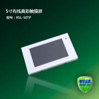 睿控智能照明控制系统模块智能操面板RSL-50TP 5寸有线真彩色触摸屏(带定时)调光