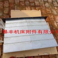 山东九海数控机床VMC850立式加工中心伸缩防护罩 机床盖板