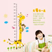 热卖创意儿童房幼儿园卡通长颈鹿身高贴 卧室客厅可移除壁纸批发