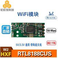 W2 瑞昱RTL8188CUS 150M USB WIFI模块 无线网卡 低功耗wifi模块