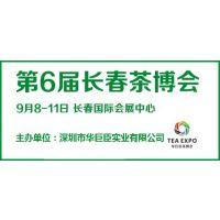 2017第6届中国(长春)国际茶产业博览会暨紫砂、陶瓷、茶具用品展