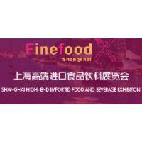 2018上海高端进口食品与饮料展览会【官方网站】