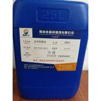 供应皮革防霉剂 湿皮革杀菌防臭剂