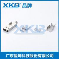 USB2.0 A/M焊线公头 2.0线USB端子 三件套