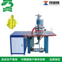 厂家供应凯隆高周波pvc雨衣焊接机双头气压式高频热合机