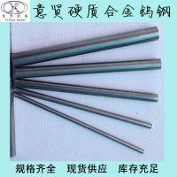 VA65/VA90 钨钢板 乌钢棒 硬质合金长条 圆环 台湾春保钨钢 抗折力冲击强度