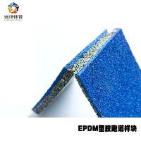 厂家供应幼儿园塑胶跑道EPDM地面环保无味彩色颗粒材料上海新标