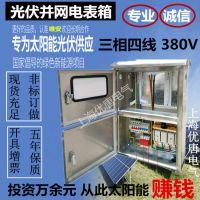 新能源SMC玻璃钢 ABS不锈钢光伏并网电表箱三相380V 10kw 15kw 20kw 25kw
