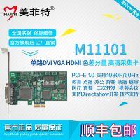 美菲特M11101单路高清万能DVI/HDMI/VGA/YPBPR视频采集卡