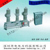 厂家直销 高压真空断路器 ZW32-12/630 带看门狗 智能型