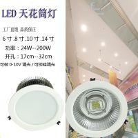 LED14寸筒灯 80W 75W 60W|50W|大瓦数娱乐馆筒灯