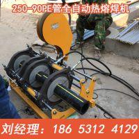 pe热熔机 pe天然气管道热熔焊机 山东创铭250-90PE管对接机
