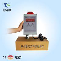 供应西安华凡一体式壁挂式氧气气体检测仪报警器固定式工业氧含量探测器控制柜HFF-O2