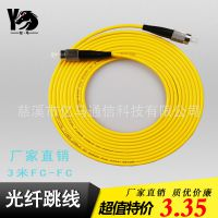 YM光纤跳线FC-FC网络级3米单模单芯光纤线尾纤延长线厂家直销