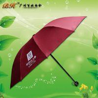 定制-长白山折叠广告伞 鹤山批发雨伞 ?鹤山三折雨伞厂