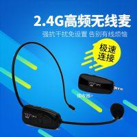 通用2.4G无线麦克风头戴式教学扩音器耳麦 小蜜蜂专用话筒