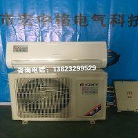 BFKT-5.0深圳格力防爆空调