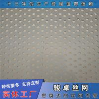 供应 镀锌装饰网 过滤冲孔板 长腰孔冲孔筛板