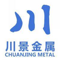 东莞市川景金属材料有限公司