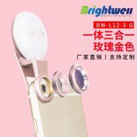 厂家直销brightwell BW-L12-3-RG手机外置镜头广角高清拍摄自拍美颜瘦脸补光灯三合一