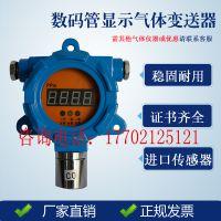 西安华凡HFT-O2固定式数码管显示氧气检测仪O2浓度探测仪