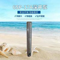 质优价廉厂家直销多功能SP系列潜水泵6SP-1702