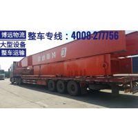 浏阳大型港口设备运输 博远物流专车整车直达