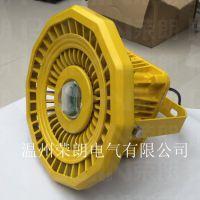 工业安全照明灯 XQD8060A-120WLED防爆平台灯