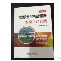 新书】电力安全生产系列画册一安全生产红线- 9787519820022-2018中国电力出版社