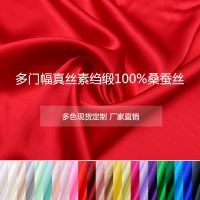【丝绸】厂家重磅真丝100桑蚕丝 定制旗袍女装床面料