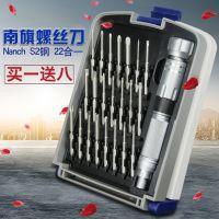南旗Nanch进口S2钢拆机组合螺丝刀套装 苹果手机笔记本维修小工具