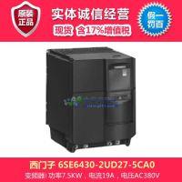 西门子变频器 MM430 6SE6430-2UD27-5CA0型变频器 6se6430 7.5kw