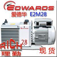 供应英国爱德华真空泵E2M28双极油封泵
