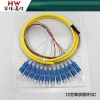 华伟电信级12芯束状尾纤SC跳线交接箱SC光纤尾纤ODF配线架