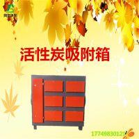 河北沧州同帮环保供应10000风量活性炭吸附箱