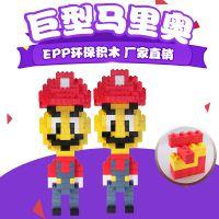 重庆EPP积木幼教设备幼儿园EPPTOY儿童游乐设备