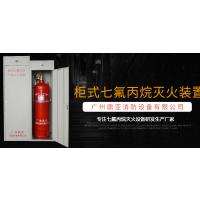 批发柜式七氟丙烷气体灭火系统鼎亚消防器材厂家