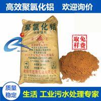 广西28%含量 聚合氯化铝 工业污水净化絮凝剂 高效聚合氯化铝