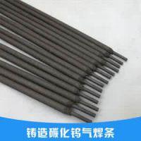 YZ 金刚钻铸造碳化钨合金焊条